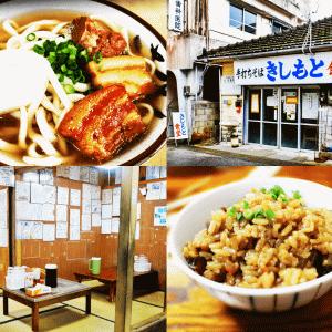 きしもと食堂 メニューは沖縄そばとジューシーのみ!地元民も通う人気店!