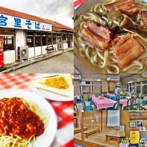 宮里そば 名護にある人気の沖縄そば店!トーストや黄色いカレーもあり!