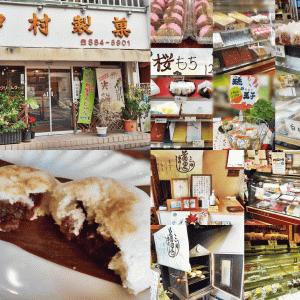 中村製菓 首里にある老舗菓子店!まんじゅう&くんぴんが旨い!