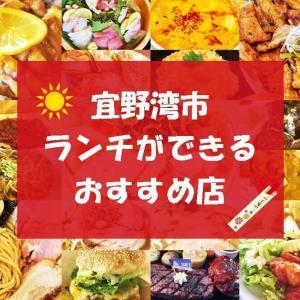 宜野湾市 ランチができるおすすめ店20選!