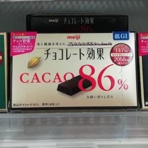 チョコレート効果86%が売り切れだった時の対処法。