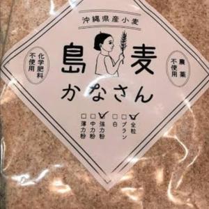 沖縄県産小麦『島麦かなさん』