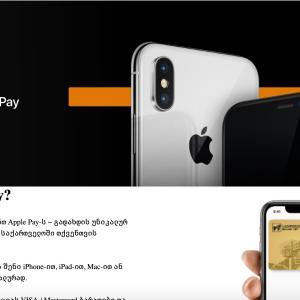 バンク・オブ・ジョージアでApple Payが利用できるようになったよ〜