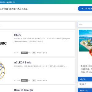 海外銀行口コミサイト