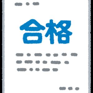 【最新版】はてなブログのGoogleアドセンス申請①(独自ドメイン取得まで)