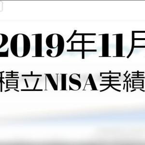 2019年11月積立NISA実績