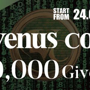 8月30日で総額1000万円分Venus Coinプレゼントキャンペーン終了!