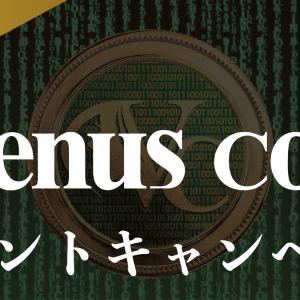総額1000万円分のVenus Coin(ヴィーナスコイン)プレゼントキャンペーン明日スタート!