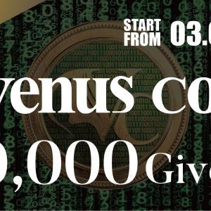 Venus Coin (ヴィーナスコイン)1000万円分プレゼントキャンペーン第1弾は本日締切!
