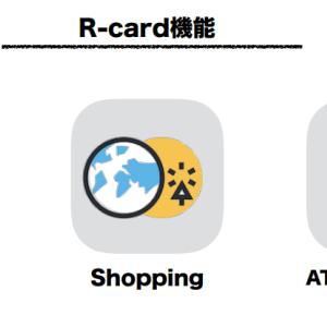 仮想通貨をチャージして利用できるプリペイド式デビットカード【R-Card】