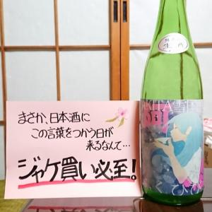 可愛いは正義。『阿櫻 純米吟醸 無濾過原酒 AKITA雪国酵母UT-1 ゆきのふスペシャル』