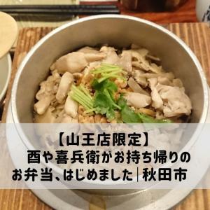 【山王店限定】酉や喜兵衛がお持ち帰りのお弁当、はじめました|秋田市八橋本町