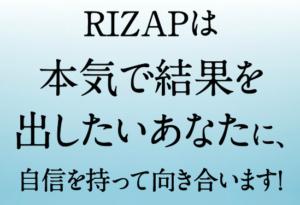ライザップ(RIZAP)じゃ痩せられないよ その理由を解説!