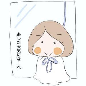 明日天気になーれ!