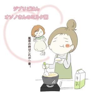ジブリごはんの日-オソノさんのミルク粥-