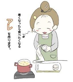 仕込む日。-寒くなると食べたくなるアレ!-