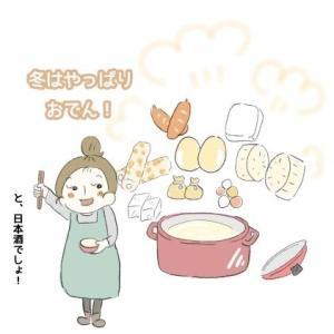 おでんを食す日々。