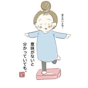 お休み明けの1コマ-体重計編-