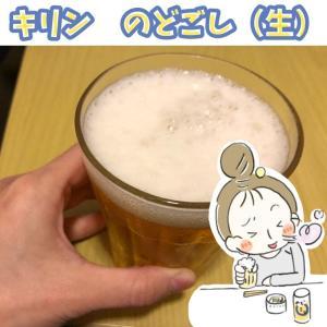 〈お酒〉キリンのどごし〈生〉で乾杯!