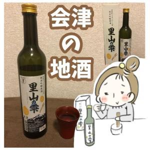 〈お酒〉榮川 里山の雫 (福島県)