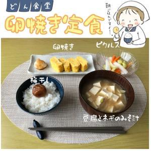 ニトリの食器 de 朝ごはん ♪ (一部100均)