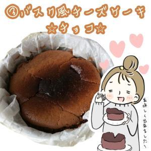 【2020年】お菓子作り ③バスク風チーズケーキ(チョコ)