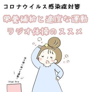 【コロナ感染対策】ラジオ体操で適度な運動を!