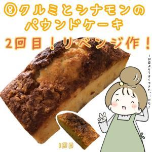 【2020年お菓子作り】⑧再:クルミとシナモンのパウンドケーキ
