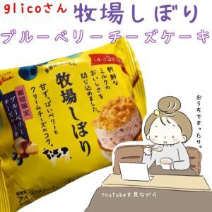 【牧場しぼり】ブルーベリーチーズケーキ