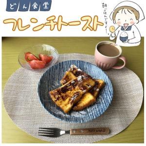 【朝メニュー】フレンチトースト