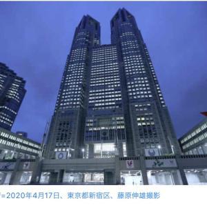 東京都「感染エリア、少しずつ広がっている」75人感染