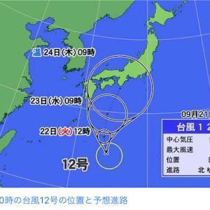 台風12号が発生 大雨のおそれ