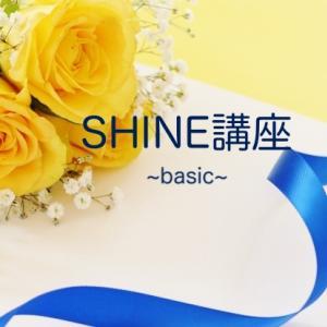 【募集開始】SHINE講座~basic~