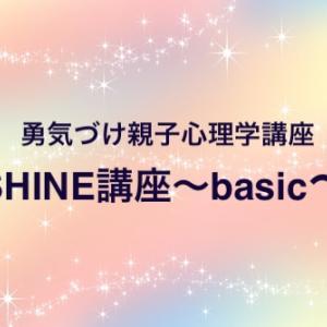 勇気づけ親子心理学講座 SHINE講座〜basic〜