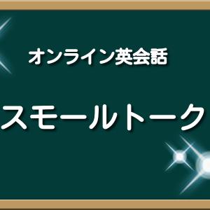 【スモールトーク】Kiminiオンライン英会話であるある