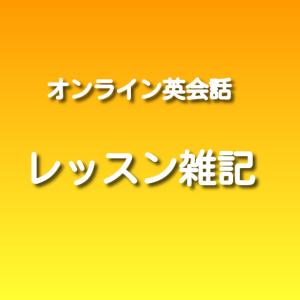 【オンライン英会話レッスン雑記】Super Typhoonのこと