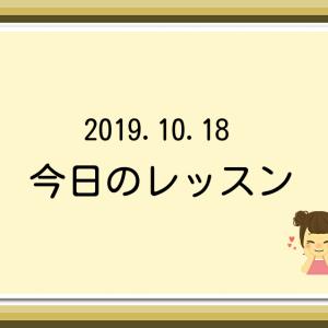 10.18【今日のkiminiレッスンから】