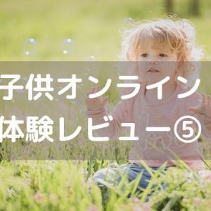 <子供オンライン英会話>kimini10日間無料体験レビュー5日目