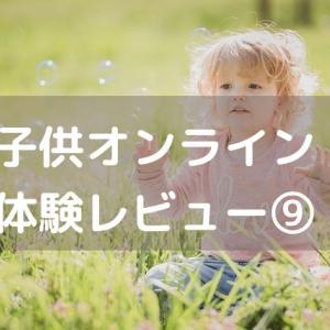 <子供オンライン英会話>kimini10日間無料体験レビュー9日目