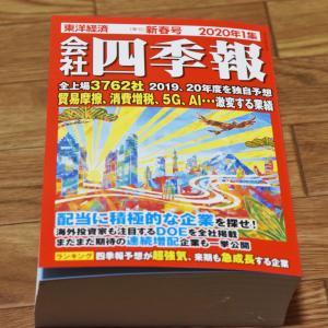 四季報の2020年新春号が届いた!【今年を終える前に全銘柄の評価見直し】