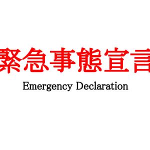 緊急事態宣言発令。コロナに加え、経済活動の今後にも注視が必要【4月7日のトレード記録】