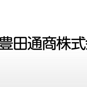 今買うべき長期投資におすすめな銘柄 ~~【8015】豊田通商