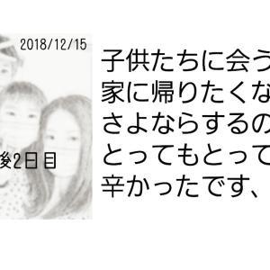【闘病記】術後2日目 面会