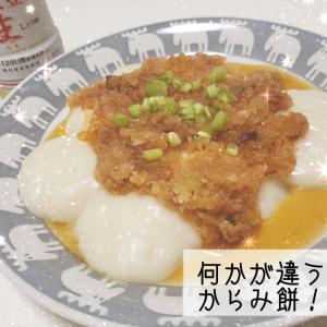 お餅レシピ【からみ餅】