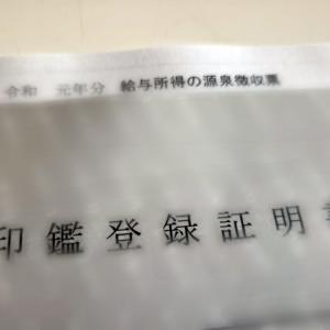 《家計》住宅ローン借り換え 仮審査通過!!