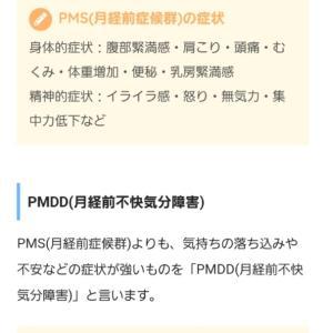 PMSとPMDDについて