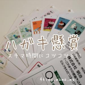【懸賞】ハガキ懸賞&応募記録
