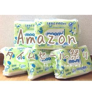 【Amazon】タイムセール祭りでお得!!