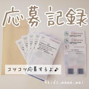 【応募記録】切手代の節約