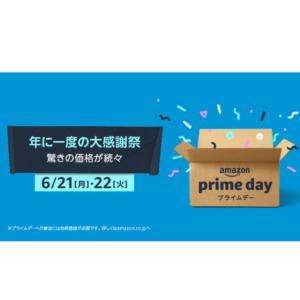 【Amazon】プライムデーがお得‼‼‼